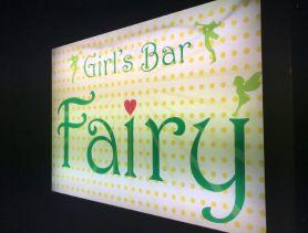 Girls Bar Fairy (フェアリー) 松戸ガールズバー SHOP GALLERY 5