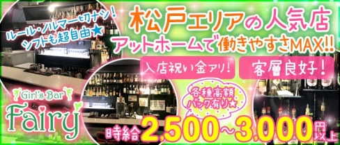 Girls Bar Fairy (フェアリー)【公式求人情報】(松戸ガールズバー)の求人・バイト・体験入店情報