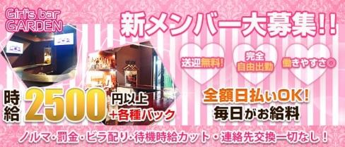 Girl's bar GARDEN(ガーデン)【公式求人情報】(五井ガールズバー)の求人・バイト・体験入店情報