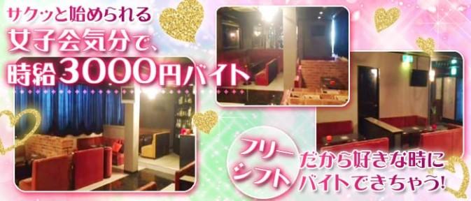 New club La ciel~ニュークラブ ラシエル~【公式求人情報】
