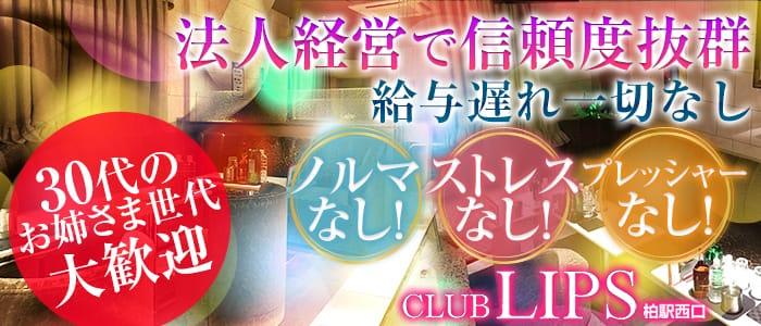 CLUB LIPS(リップス) 柏スナック バナー