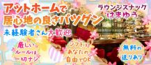 【二俣川】ラウンジスナック はまゆう【公式求人情報】 バナー