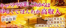 ドルチェ【公式求人情報】 バナー