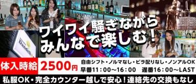 ダンデライオン【公式求人情報】(川崎ガールズバー)の求人・バイト・体験入店情報