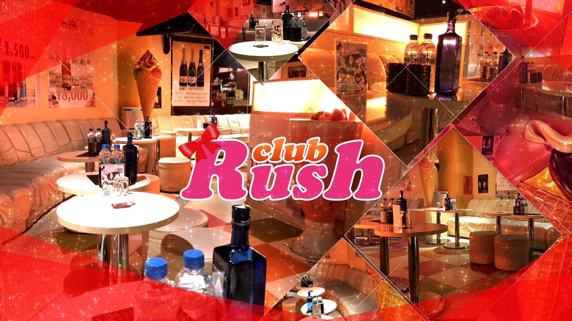 club Rush(クラブラッシュ) TOP画像
