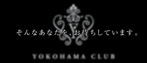 【白楽】YOKOHAMA CLUB(ヨコハマクラブ)【公式求人情報】(横浜ラウンジ)の求人・バイト・体験入店情報