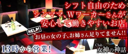熟女CLUB 女神の神話【公式求人情報】