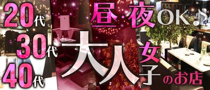 熟女CLUB 女神の神話【公式求人・体入情報】 町田姉キャバ・半熟キャバ バナー