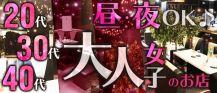 熟女CLUB 女神の神話【公式求人情報】 バナー