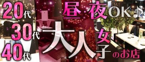 熟女CLUB 女神の神話【公式求人情報】(町田姉キャバ・半熟キャバ)の求人・バイト・体験入店情報