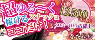 春花秋灯(シュンカシュウトウ)【公式求人情報】