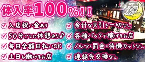 Girl's Bar Moon(ムーン)【公式求人情報】(西船橋ガールズバー)の求人・バイト・体験入店情報