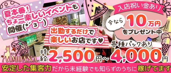 Girls Bar MOANA(モアナ)【公式求人・体入情報】 池袋ガールズバー バナー