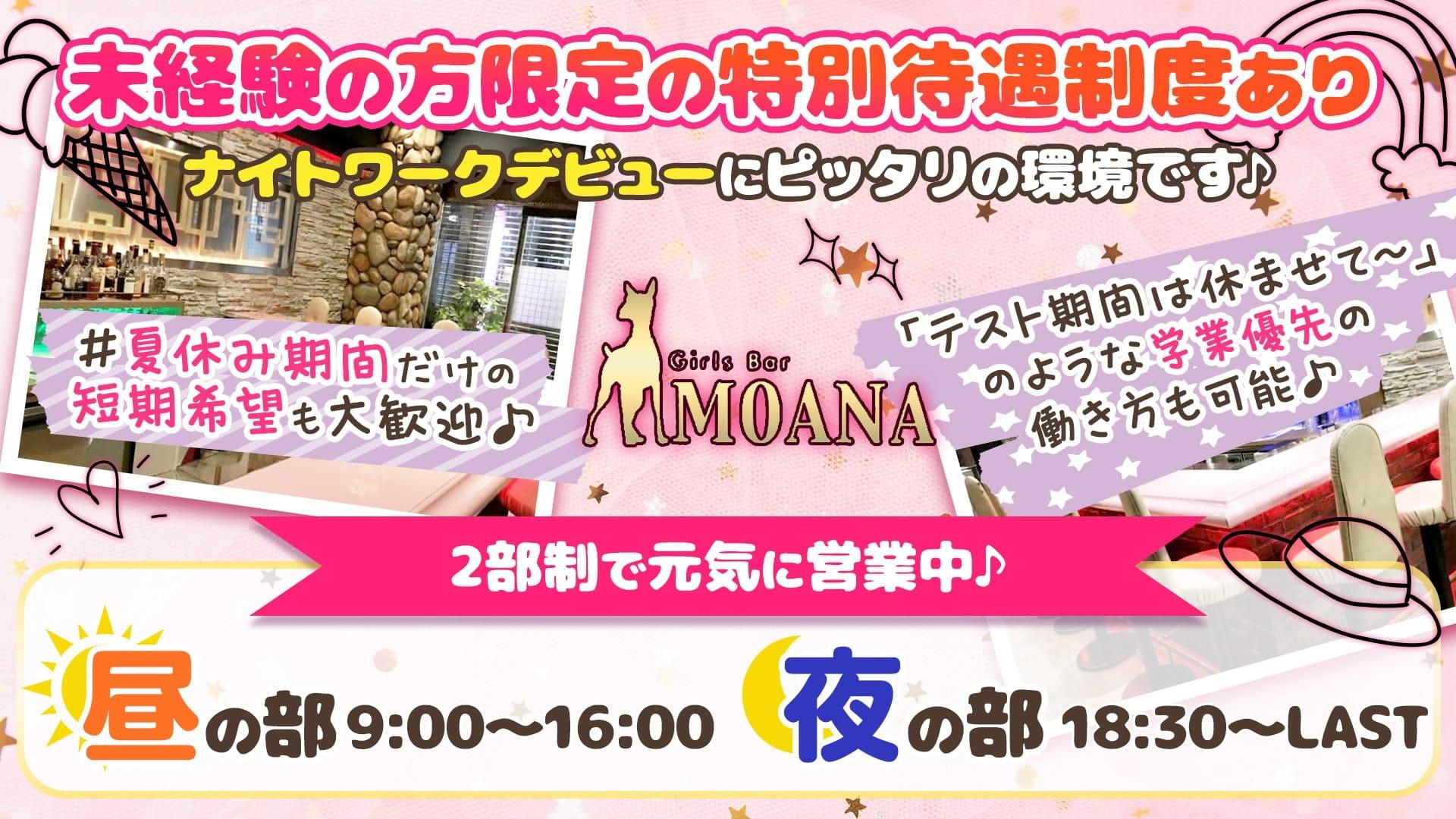 Girls Bar MOANA(モアナ)【公式求人・体入情報】 池袋ガールズバー TOP画像