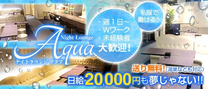 Night Lounge Aqua~ナイトラウンジ アクア~ 坂戸ラウンジ バナー