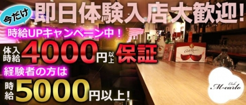 M-carlo(エムカルロ)【公式求人情報】(新橋キャバクラ)の求人・バイト・体験入店情報