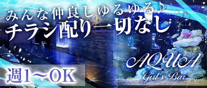 AQUA Girl's Bar鶴見店(アクアガールズバー) バナー