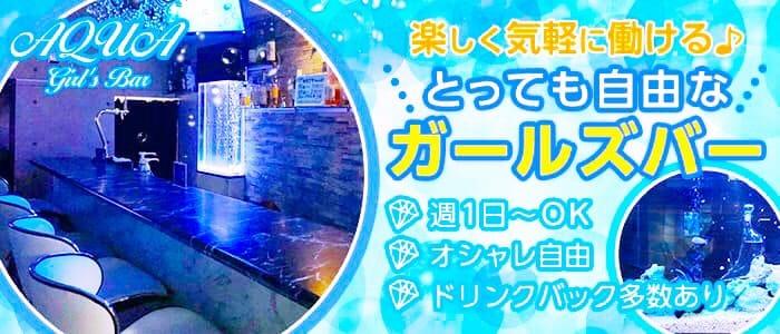 AQUA Girl's Bar鶴見店(アクアガールズバー) 川崎ガールズバー バナー