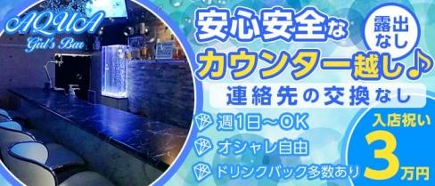 AQUA Girl's Bar鶴見店(アクアガールズバー)【公式求人情報】(川崎ガールズバー)の求人・バイト・体験入店情報