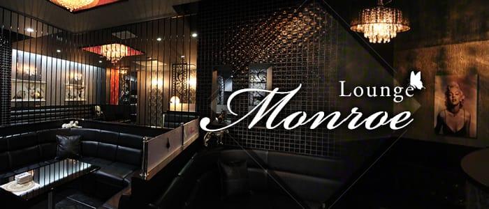Lounge Monroe~ラウンジ モンロー~ 高崎ラウンジ バナー