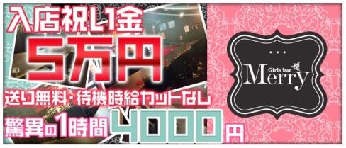 GirlsBar Merry~メリー~【公式求人情報】(川越ガールズバー)の求人・バイト・体験入店情報