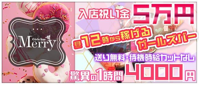 GirlsBar Merry~メリー~ 川越ガールズバー バナー