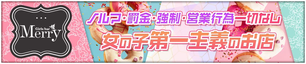 GirlsBar Merry~メリー~ 川越ガールズバー TOP画像