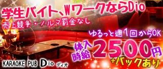 Dio(ディオ)【公式求人情報】