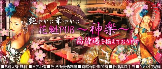 花魁PUB 神楽 (かぐら)【公式求人情報】
