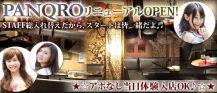 PANQRO(パンクロ)【公式求人情報】 バナー