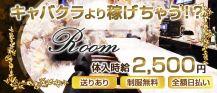 Girl's Bar ROOM(ルーム)【公式求人情報】 バナー