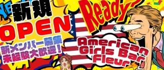Girls Bar Fleur(フルール)【公式求人情報】
