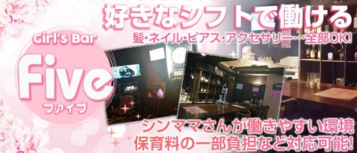 Girl's Bar Five~ガールズバーファイブ~ バナー