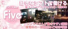 Girl's Bar Five~ガールズバーファイブ~【公式求人情報】 バナー