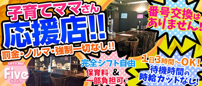 Girl's Bar Five~ガールズバーファイブ~ 松戸ガールズバー バナー