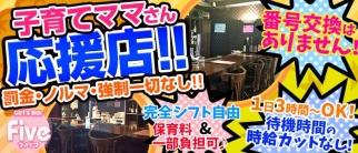 Girl's Bar Five~ガールズバーファイブ~【公式求人情報】