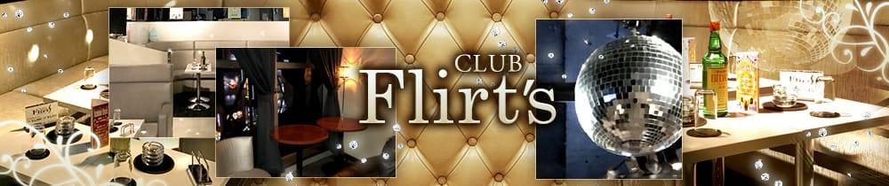 CLUB Flirts~クラブ フラーツ~ TOP画像