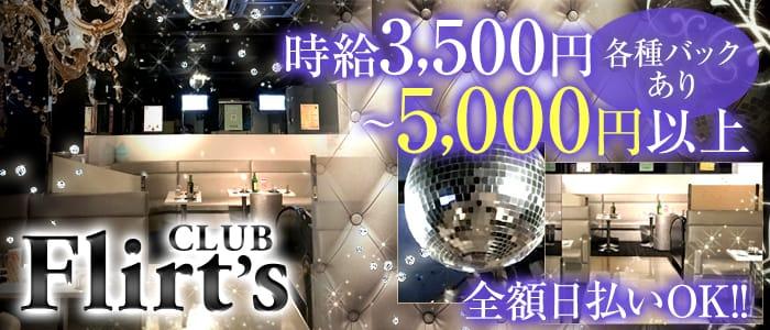 CLUB Flirts~クラブ フラーツ~ 立川キャバクラ バナー