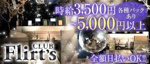 CLUB Flirts~クラブ フラーツ~【公式求人情報】 バナー