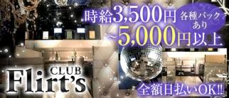CLUB Flirts~クラブ フラーツ~【公式求人情報】