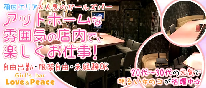 Girl's bar Love&Peace(ラブアンドピース) 蒲田ガールズバー バナー