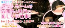 Girl's bar Love&Peace(ラブアンドピース)【公式求人情報】 バナー