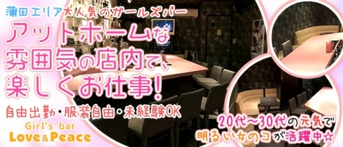 Girl's bar Love&Peace(ラブアンドピース)【公式求人情報】