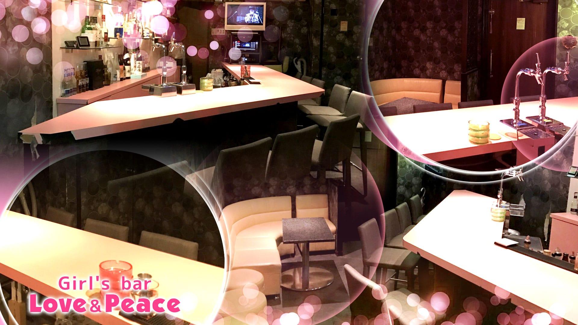 Girl's bar Love&Peace(ラブアンドピース) 蒲田ガールズバー TOP画像