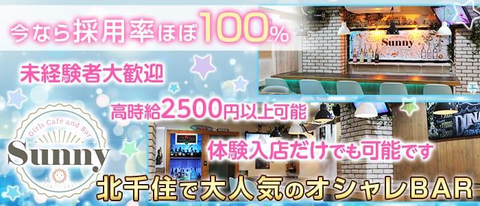 Girls cafe and Bar Sunny(ガールズカフェアンドバーサニー)【公式求人情報】 バナー