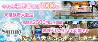 Girls cafe and Bar Sunny(ガールズカフェアンドバーサニー)【公式求人情報】(北千住ガールズバー求人)