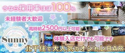 Girls cafe and Bar Sunny(ガールズカフェアンドバーサニー)【公式求人情報】(北千住ガールズバー)の求人・バイト・体験入店情報
