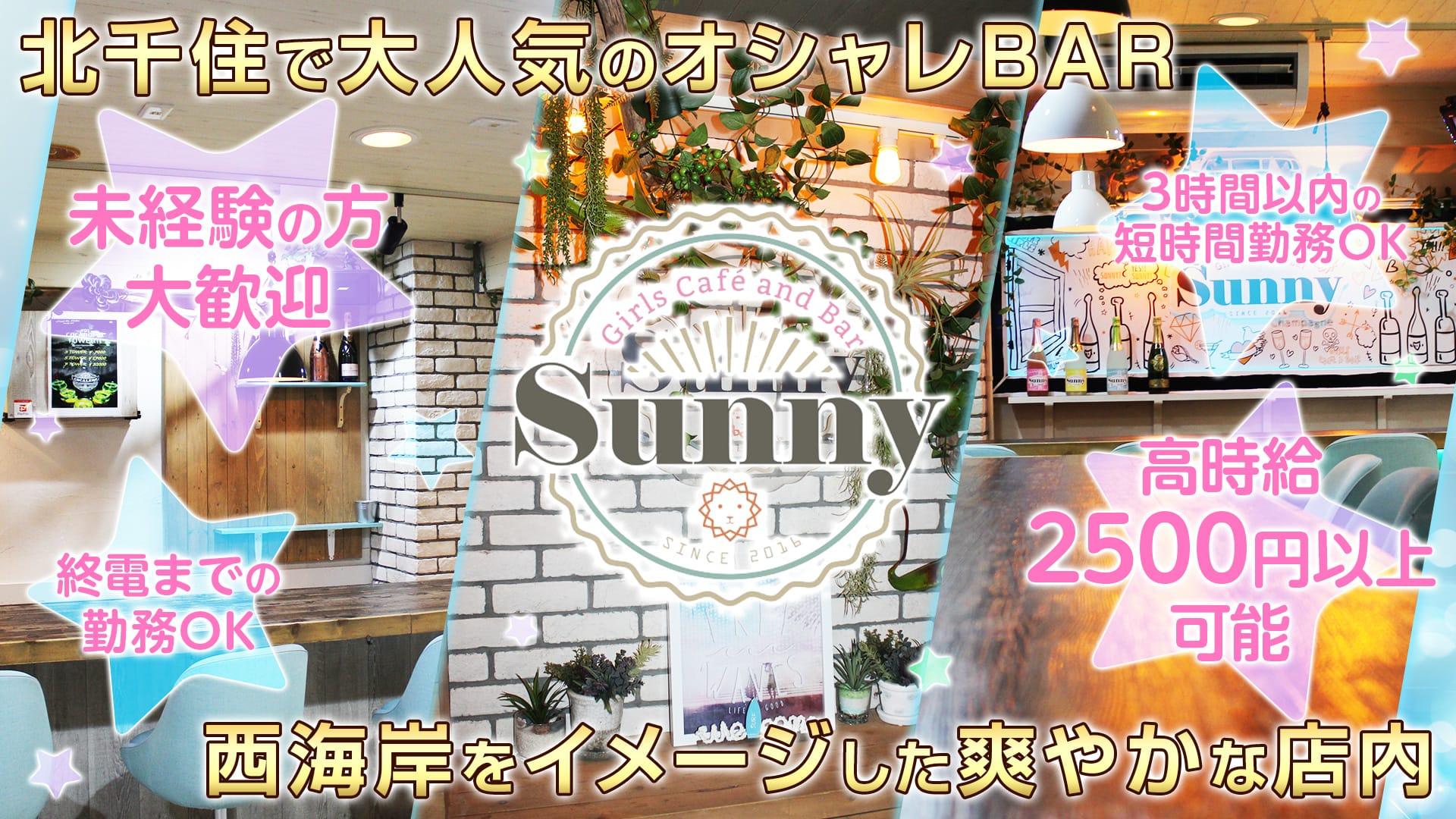 Girls cafe and Bar Sunny(ガールズカフェアンドバーサニー) 北千住ガールズバー TOP画像