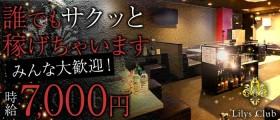 リリーズクラブ【公式求人情報】