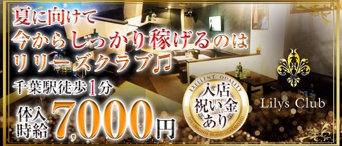 リリーズクラブ【公式求人情報】 バナー